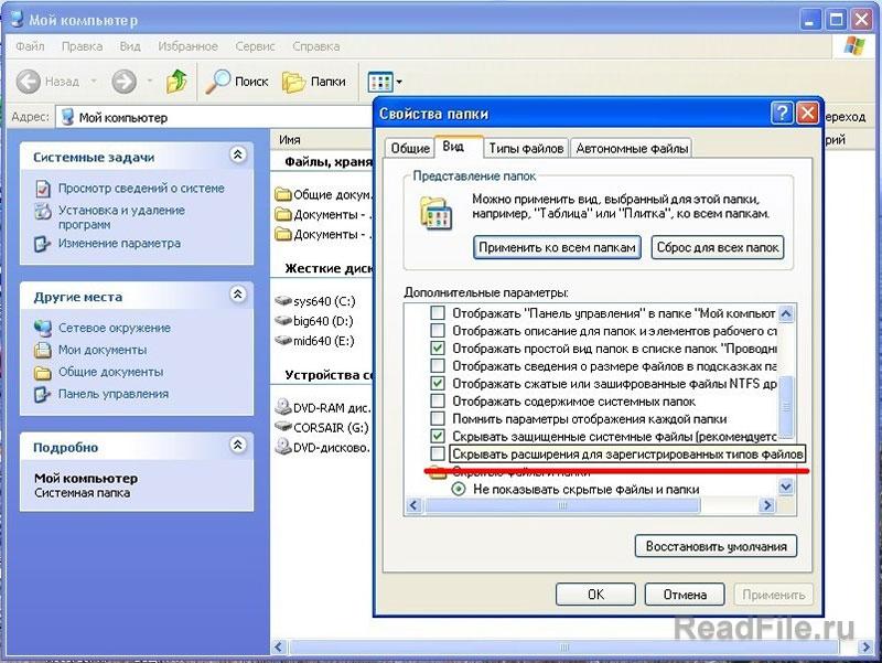 Как сделать чтобы были видны форматы файлов